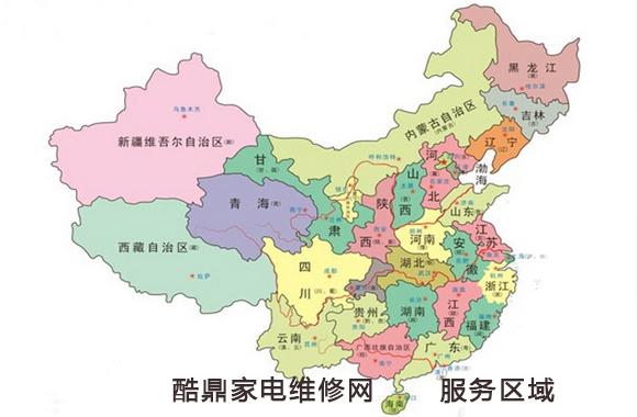 中国家电维修服务区域
