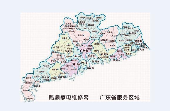 广东省家电维修服务网点