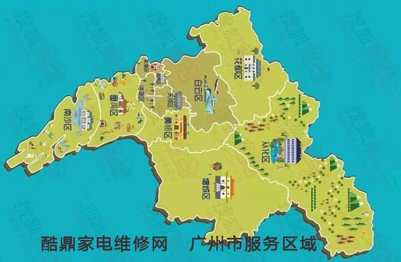 广州市家电维修服务网点