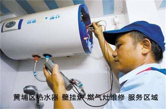 黄浦区空调166057、热水器最实、壁挂炉上门维