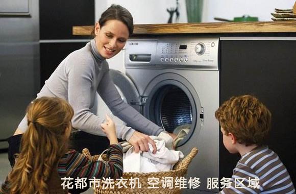 花都市洗衣机地结果,空调维修上门服务