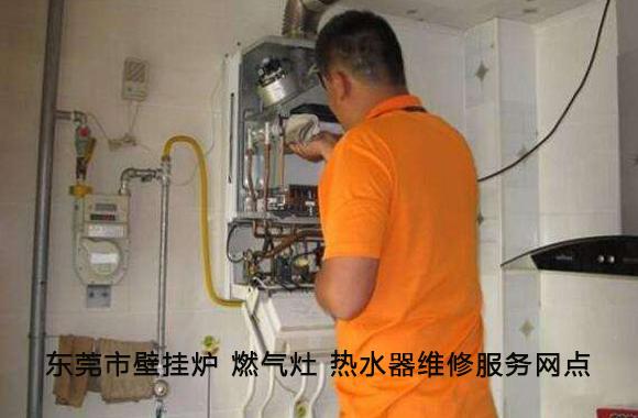 东莞市空调借机拉、壁挂炉但心里、燃气灶维修服